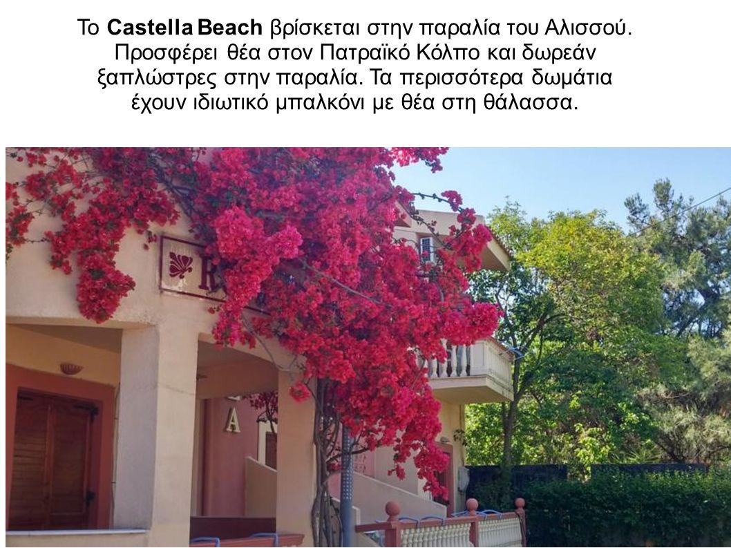Το Castella Beach βρίσκεται στην παραλία του Αλισσού. Προσφέρει θέα στον Πατραϊκό Κόλπο και δωρεάν ξαπλώστρες στην παραλία. Τα περισσότερα δωμάτια έχο