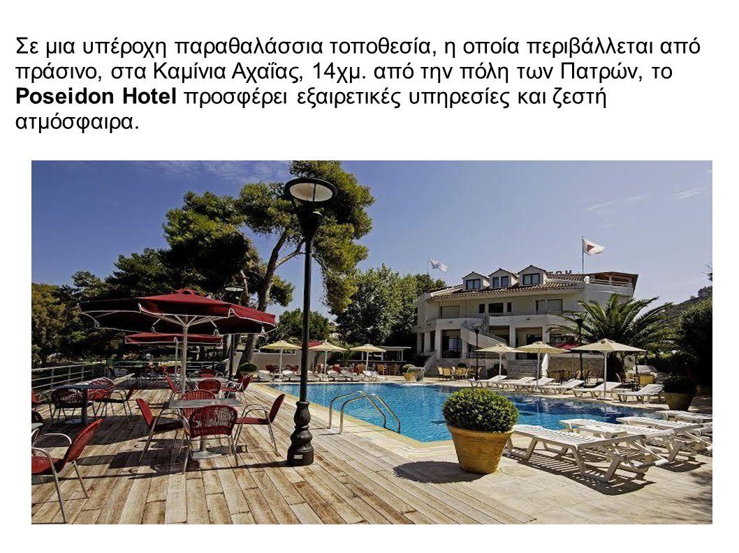Σε μια υπέροχη παραθαλάσσια τοποθεσία, η οποία περιβάλλεται από πράσινο, στα Καμίνια Αχαΐας, 14χμ. από την πόλη των Πατρών, το Poseidon Hotel προσφέρε