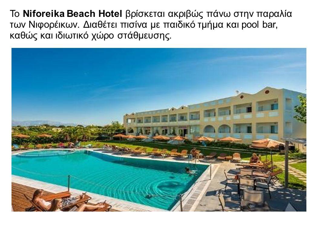 Το Niforeika Beach Hotel βρίσκεται ακριβώς πάνω στην παραλία των Νιφορέικων. Διαθέτει πισίνα με παιδικό τμήμα και pool bar, καθώς και ιδιωτικό χώρο στ