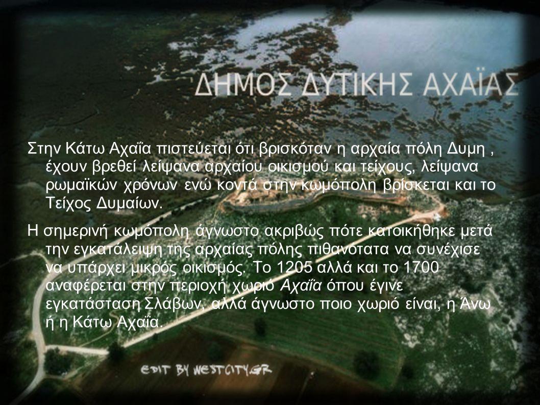 Στην Κάτω Αχαΐα πιστεύεται ότι βρισκόταν η αρχαία πόλη Δυμη, έχουν βρεθεί λείψανα αρχαίου οικισμού και τείχους, λείψανα ρωμαϊκών χρόνων ενώ κοντά στην