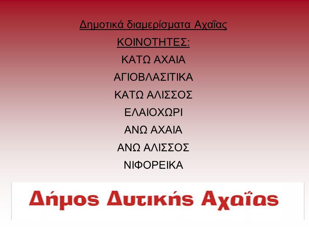 ΔΗΜΟΣ ΩΛΕΝΙΑΣ Το όνομα του δήμου προέρχεται από την αρχαία Ώλενο.