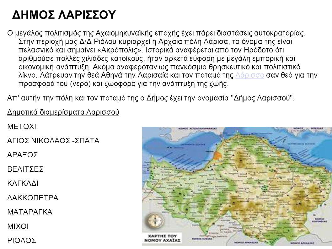 ΔΗΜΟΣ ΛΑΡΙΣΣΟΥ Ο μεγάλος πολιτισμός της Αχαιομηκυναϊκής εποχής έχει πάρει διαστάσεις αυτοκρατορίας.