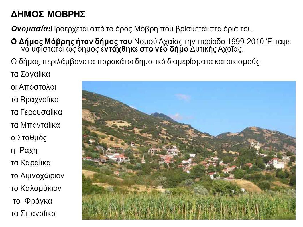 ΔΗΜΟΣ ΜΟΒΡΗΣ Ονομασία:Προέρχεται από το όρος Μόβρη που βρίσκεται στα όριά του. Ο Δήμος Μόβρης ήταν δήμος του Νομού Αχαίας την περίοδο 1999-2010.Έπαψε