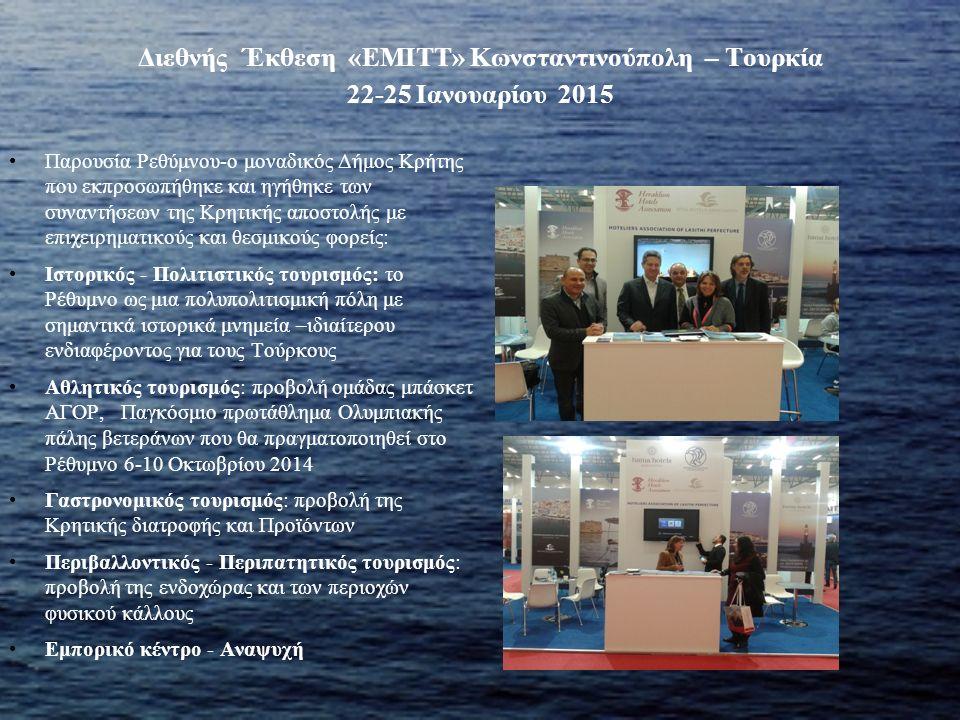 Διεθνής Έκθεση «ΕΜΙΤΤ» Κωνσταντινούπολη – Τουρκία 22-25 Ιανουαρίου 2015 Παρουσία Ρεθύμνου-ο μοναδικός Δήμος Κρήτης που εκπροσωπήθηκε και ηγήθηκε των συναντήσεων της Κρητικής αποστολής με επιχειρηματικούς και θεσμικούς φορείς: Ιστορικός - Πολιτιστικός τουρισμός: το Ρέθυμνο ως μια πολυπολιτισμική πόλη με σημαντικά ιστορικά μνημεία –ιδιαίτερου ενδιαφέροντος για τους Τούρκους Αθλητικός τουρισμός: προβολή ομάδας μπάσκετ ΑΓΟΡ, Παγκόσμιο πρωτάθλημα Ολυμπιακής πάλης βετεράνων που θα πραγματοποιηθεί στο Ρέθυμνο 6-10 Οκτωβρίου 2014 Γαστρονομικός τουρισμός: προβολή της Κρητικής διατροφής και Προϊόντων Περιβαλλοντικός - Περιπατητικός τουρισμός: προβολή της ενδοχώρας και των περιοχών φυσικού κάλλους Εμπορικό κέντρο - Αναψυχή