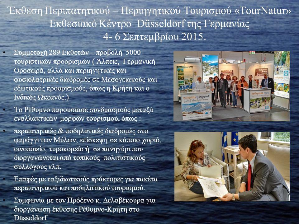 Έκθεση Περιπατητικού – Περιηγητικού Τουρισμού «TourNatur» Εκθεσιακό Κέντρο Düsseldorf της Γερμανίας 4- 6 Σεπτεμβρίου 2015. Συμμετοχή 289 Εκθετών – προ