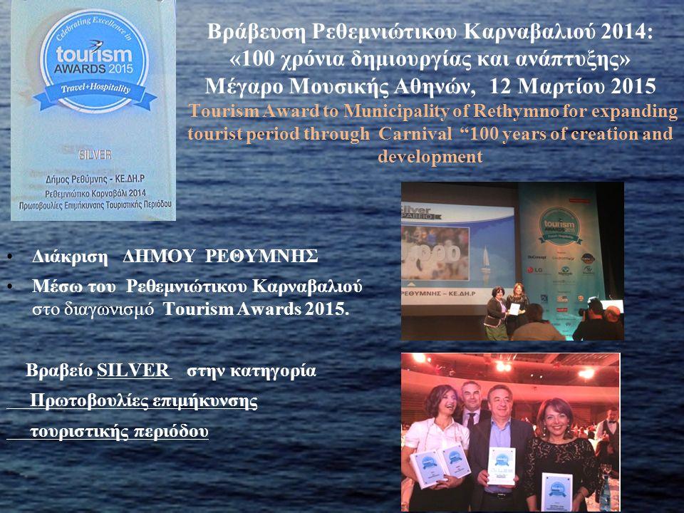 Βράβευση Ρεθεμνιώτικου Καρναβαλιού 2014: «100 χρόνια δημιουργίας και ανάπτυξης» Μέγαρο Μουσικής Αθηνών, 12 Μαρτίου 2015 Tourism Award to Municipality