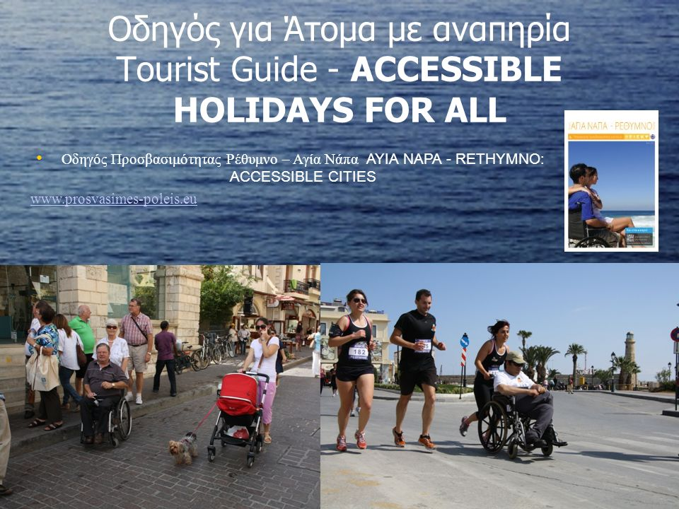 Oδηγός για Άτομα με αναπηρία Tourist Guide - ACCESSIBLE HOLIDAYS FOR ALL Οδηγός Προσβασιμότητας Ρέθυμνο – Αγία Νάπα AYIA NAPA - RETHΥMNO: ACCESSIBLE C