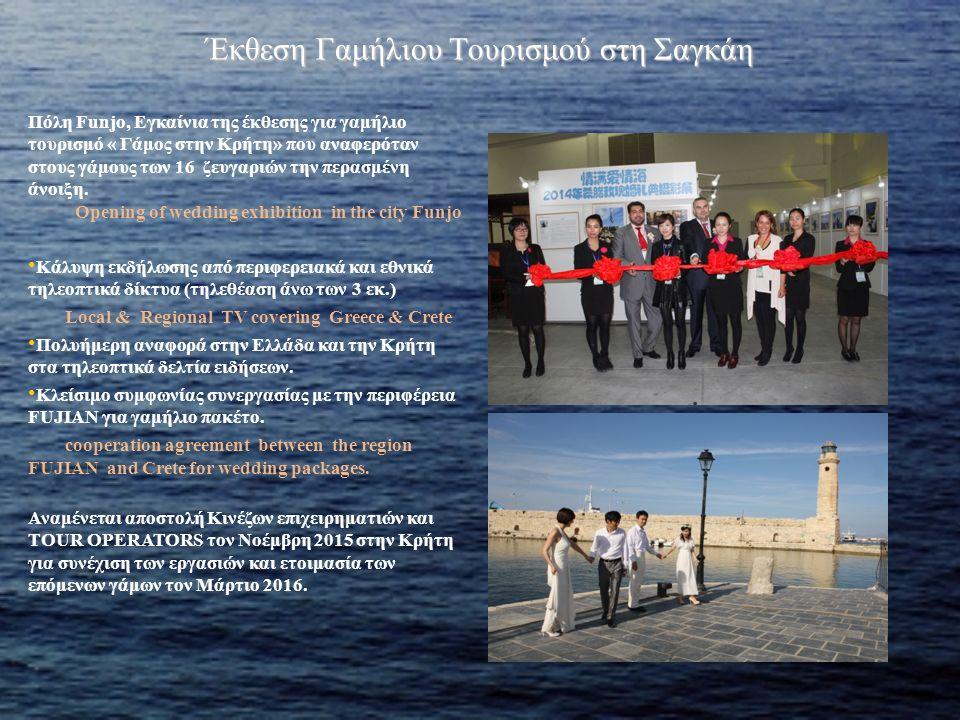 Πόλη Funjo, Εγκαίνια της έκθεσης για γαμήλιο τουρισμό « Γάμος στην Κρήτη» που αναφερόταν στους γάμους των 16 ζευγαριών την περασμένη άνοιξη. Opening o