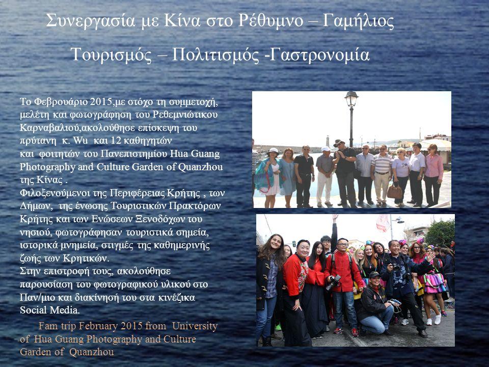 Συνεργασία με Κίνα στο Ρέθυμνο – Γαμήλιος Τουρισμός – Πολιτισμός -Γαστρονομία Το Φεβρουάριο 2015,με στόχο τη συμμετοχή, μελέτη και φωτογράφηση του Ρεθεμνιώτικου Καρναβαλιού,ακολούθησε επίσκεψη του πρύτανη κ.