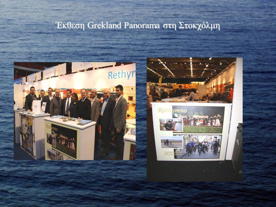 Έκθεση Grekland Panorama στη Στοκχόλμη