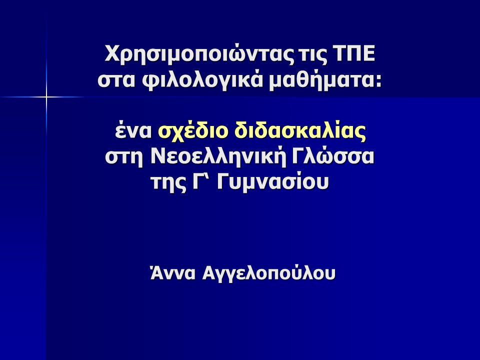 Χρησιμοποιώντας τις ΤΠΕ στα φιλολογικά μαθήματα: ένα σχέδιο διδασκαλίας στη Νεοελληνική Γλώσσα της Γ' Γυμνασίου Άννα Αγγελοπούλου
