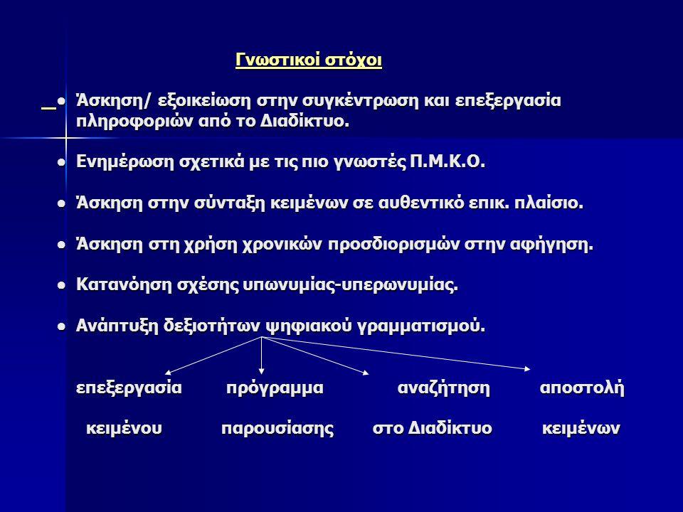Γνωστικοί στόχοι ● Άσκηση/ εξοικείωση στην συγκέντρωση και επεξεργασία πληροφοριών από το Διαδίκτυο.