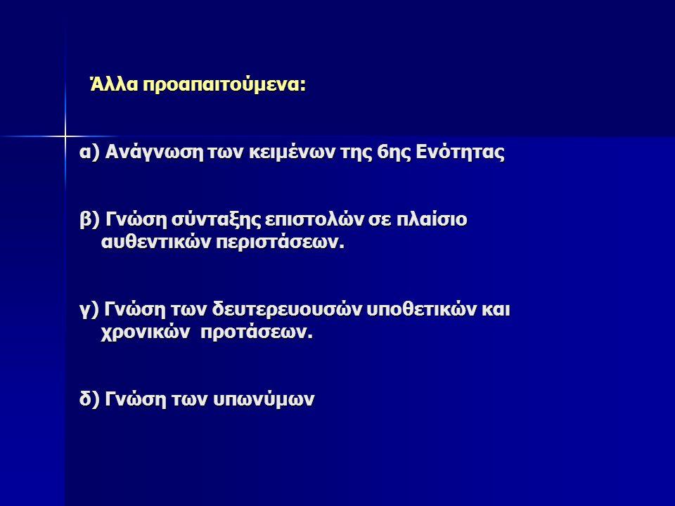 Άλλα προαπαιτούμενα: α) Ανάγνωση των κειμένων της 6ης Ενότητας β) Γνώση σύνταξης επιστολών σε πλαίσιο αυθεντικών περιστάσεων.
