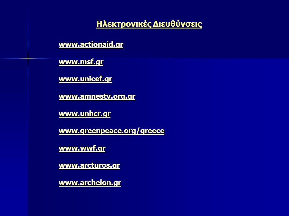 Ηλεκτρονικές Διευθύνσεις www.actionaid.gr www.msf.gr www.unicef.gr www.amnesty.org.gr www.unhcr.gr www.greenpeace.org/greece www.wwf.gr www.arcturos.g
