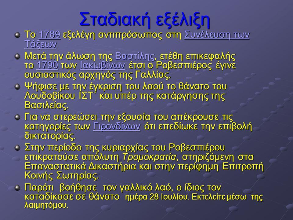 Συντελεστές Νίκος Κιμπερτζής Σταύρος Καράνταλης Ανέστης Δημητριάδης Στράτος Κετσεντζίδης <3!!!!