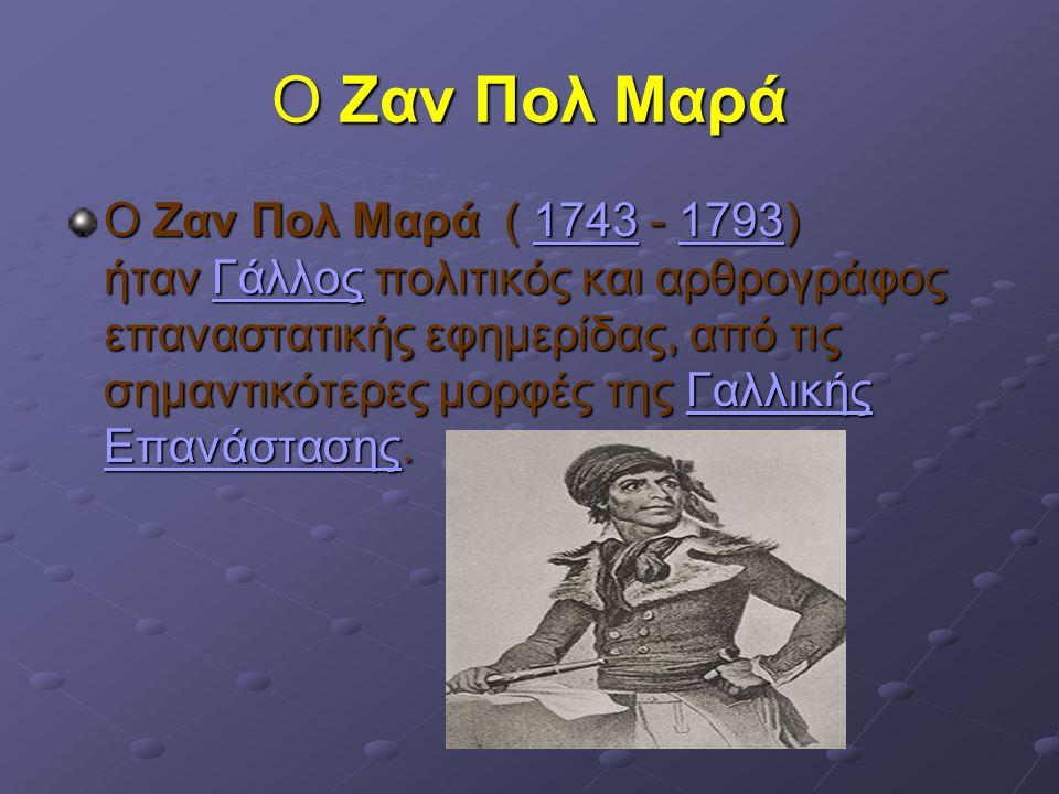 Ο Ζαν Πολ Μαρά Ο Ζαν Πολ Μαρά ( 1743 - 1793) ήταν Γάλλος πολιτικός και αρθρογράφος επαναστατικής εφημερίδας, από τις σημαντικότερες μορφές της Γαλλική