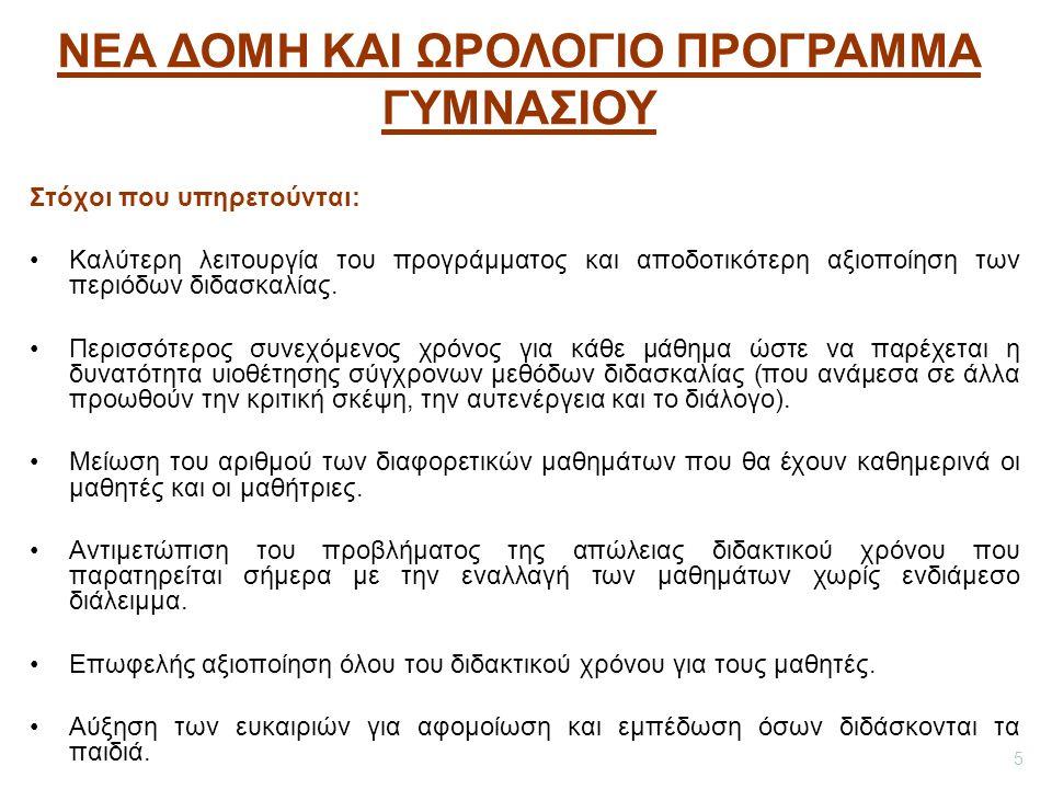 ΣΤΟΧΟΙ:  Καθιέρωση μιας παιδείας υψηλής ποιότητας για όλα τα παιδιά της Κύπρου.