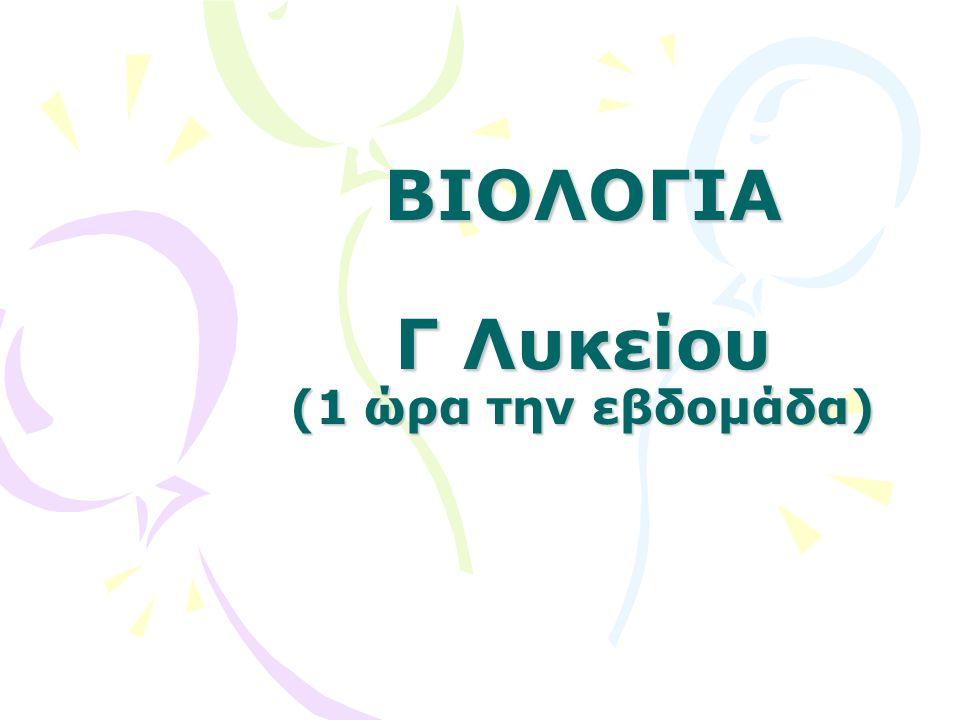 Αυτά μέχρι εδώ στη Βιολογία … Τώρα στη Χημεία: