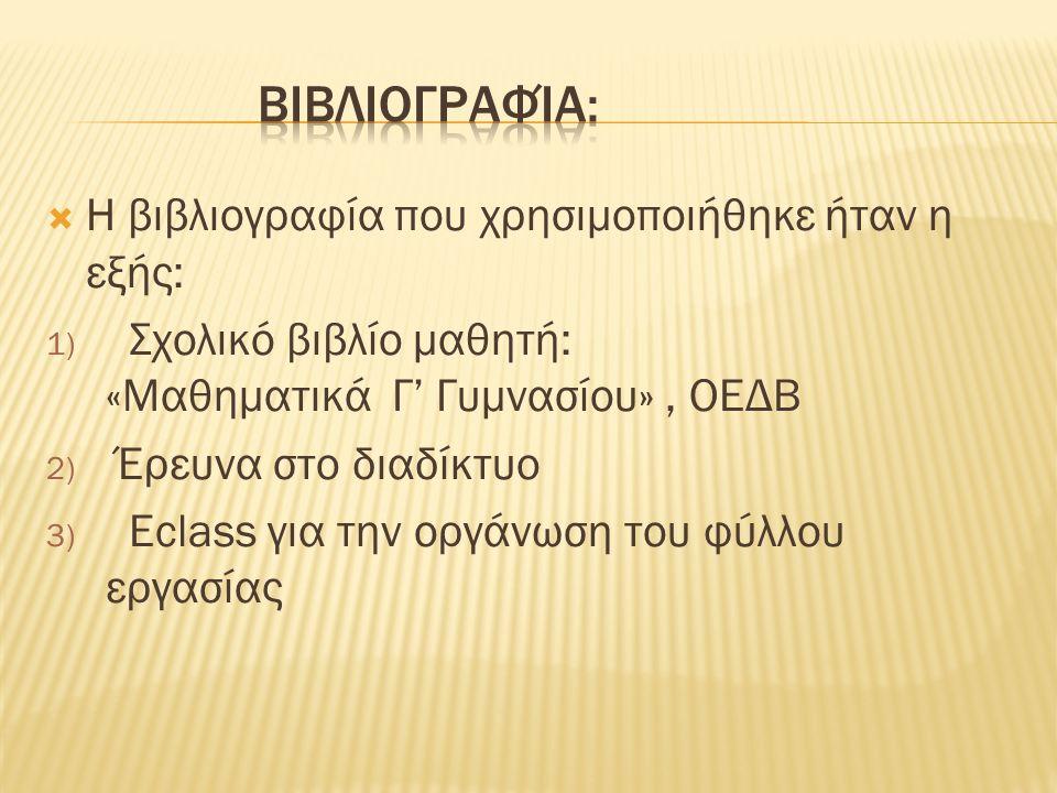  Η βιβλιογραφία που χρησιμοποιήθηκε ήταν η εξής: 1) Σχολικό βιβλίο μαθητή: «Μαθηματικά Γ' Γυμνασίου», ΟΕΔΒ 2) Έρευνα στο διαδίκτυο 3) Eclass για την οργάνωση του φύλλου εργασίας