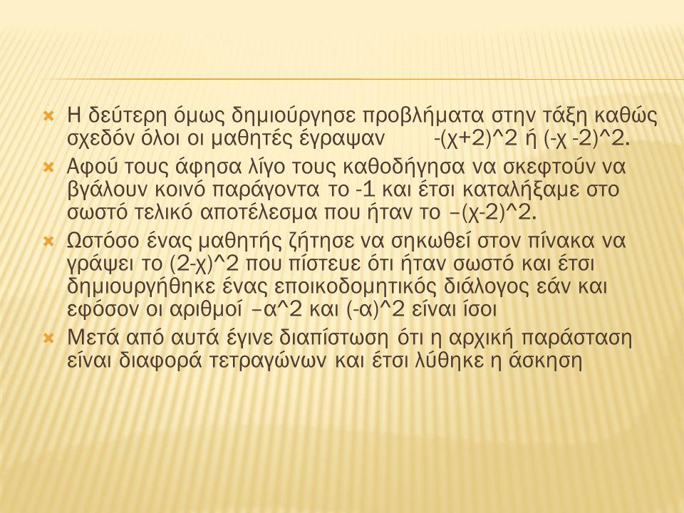  Η δεύτερη όμως δημιούργησε προβλήματα στην τάξη καθώς σχεδόν όλοι οι μαθητές έγραψαν -(χ+2)^2 ή (-χ -2)^2.