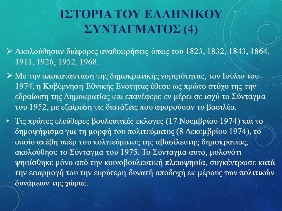 ΙΣΤΟΡΙΑ ΤΟΥ ΕΛΛΗΝΙΚΟΥ ΣΥΝΤΑΓΜΑΤΟΣ (4)  Ακολούθησαν διάφορες αναθεωρήσεις όπως του 1823, 1832, 1843, 1864, 1911, 1926, 1952, 1968.