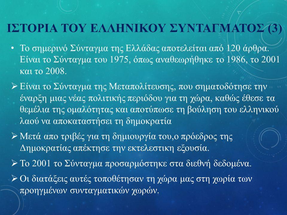 ΙΣΤΟΡΙΑ ΤΟΥ ΕΛΛΗΝΙΚΟΥ ΣΥΝΤΑΓΜΑΤΟΣ (3) Το σημερινό Σύνταγμα της Ελλάδας αποτελείται από 120 άρθρα. Είναι το Σύνταγμα του 1975, όπως αναθεωρήθηκε το 198