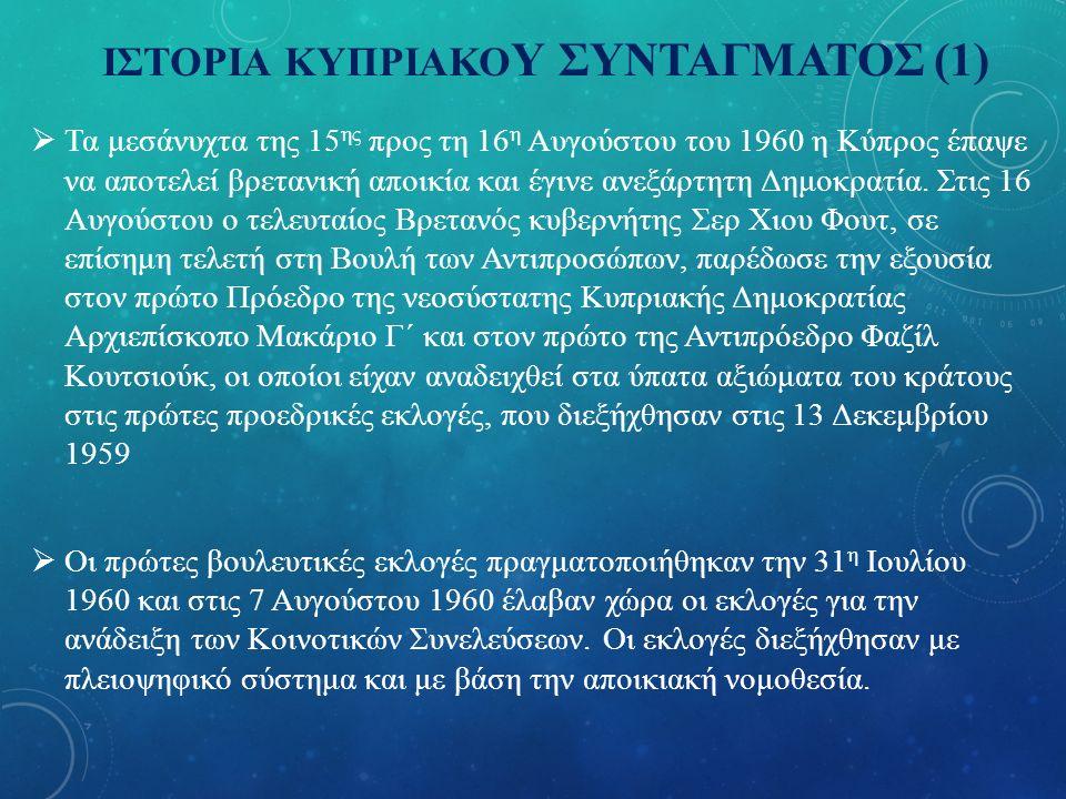 ΙΣΤΟΡΙΑ ΚΥΠΡΙΑΚΟ Υ ΣΥΝΤΑΓΜΑΤΟΣ (1)  Τα μεσάνυχτα της 15 ης προς τη 16 η Αυγούστου του 1960 η Κύπρος έπαψε να αποτελεί βρετανική αποικία και έγινε ανε