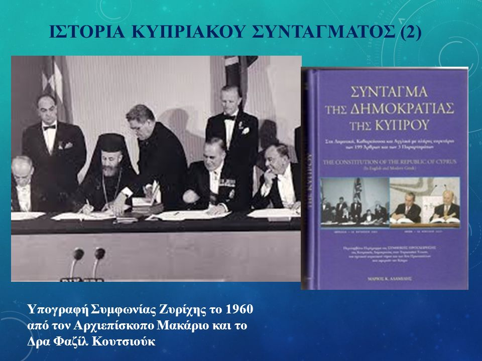 Υπογραφή Συμφωνίας Ζυρίχης το 1960 από τον Αρχιεπίσκοπο Μακάριο και το Δρα Φαζίλ Κουτσιούκ ΙΣΤΟΡΙΑ ΚΥΠΡΙΑΚΟΥ ΣΥΝΤΑΓΜΑΤΟΣ (2)
