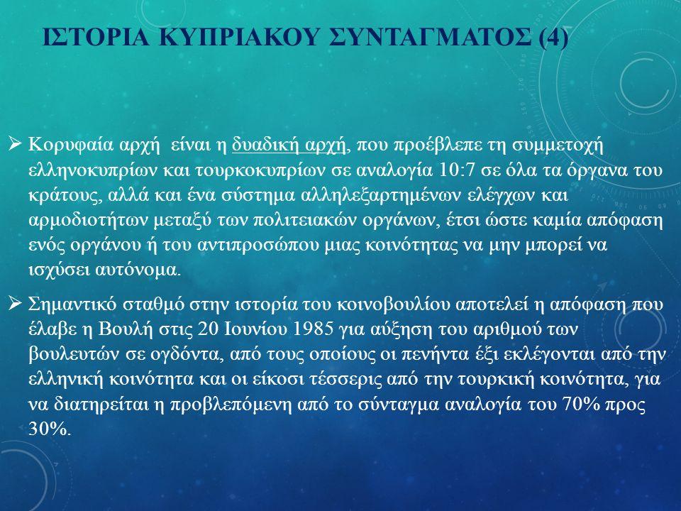 ΙΣΤΟΡΙΑ ΚΥΠΡΙΑΚΟΥ ΣΥΝΤΑΓΜΑΤΟΣ (4)  Κορυφαία αρχή είναι η δυαδική αρχή, που προέβλεπε τη συμμετοχή ελληνοκυπρίων και τουρκοκυπρίων σε αναλογία 10:7 σε
