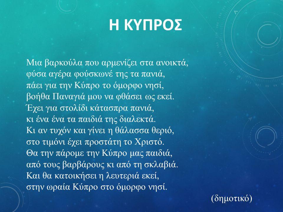 Μια βαρκούλα που αρμενίζει στα ανοικτά, φύσα αγέρα φούσκωνέ της τα πανιά, πάει για την Κύπρο το όμορφο νησί, βοήθα Παναγιά μου να φθάσει ως εκεί. Έχει