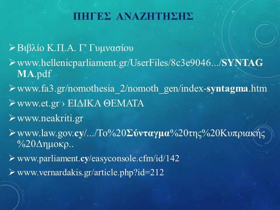 ΠΗΓΕΣ ΑΝΑΖΗΤΗΣΗΣ  Βιβλίο Κ.Π.Α. Γ' Γυμνασίου  www.hellenicparliament.gr/UserFiles/8c3e9046.../SYNTAG MA.pdf  www.fa3.gr/nomothesia_2/nomoth_gen/ind