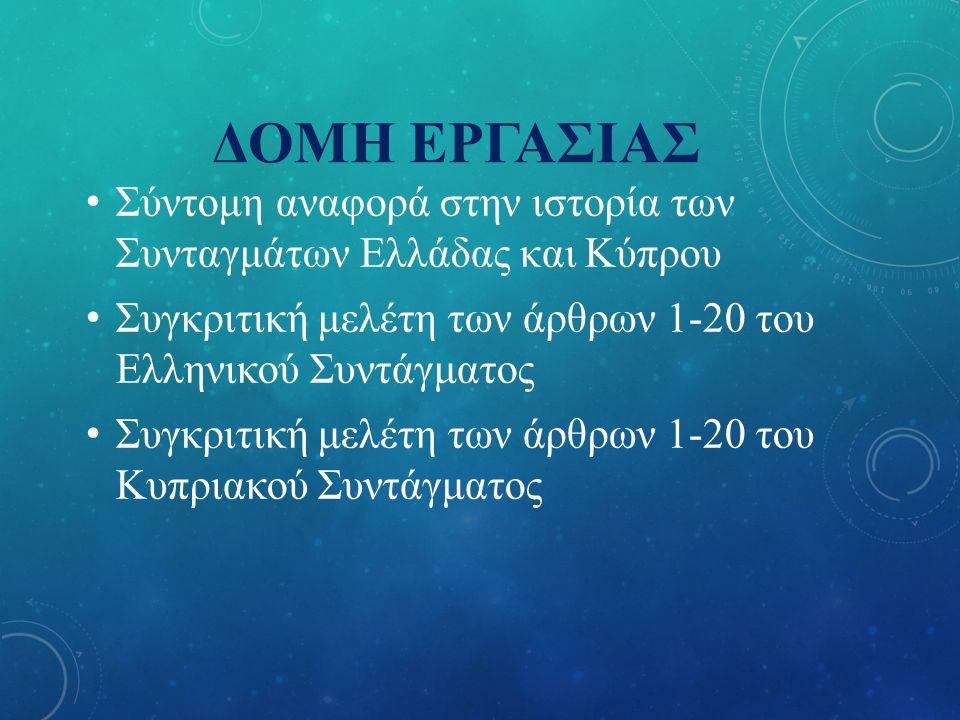 ΔΟΜΗ ΕΡΓΑΣΙΑΣ Σύντομη αναφορά στην ιστορία των Συνταγμάτων Ελλάδας και Κύπρου Συγκριτική μελέτη των άρθρων 1-20 του Ελληνικού Συντάγματος Συγκριτική μελέτη των άρθρων 1-20 του Κυπριακού Συντάγματος