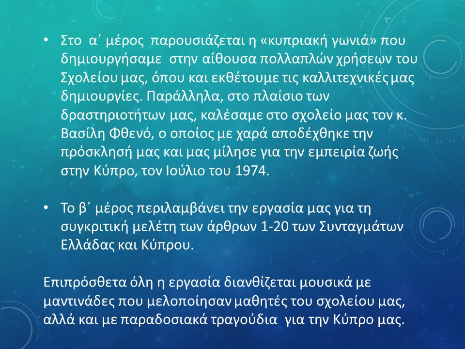 Στο α΄ μέρος παρουσιάζεται η «κυπριακή γωνιά» που δημιουργήσαμε στην αίθουσα πολλαπλών χρήσεων του Σχολείου μας, όπου και εκθέτουμε τις καλλιτεχνικές
