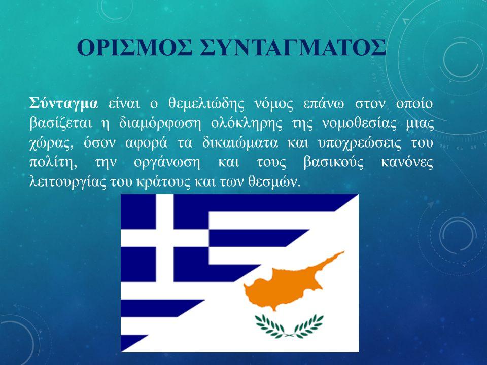 ΙΣΤΟΡΙΑ ΤΟΥ ΕΛΛΗΝΙΚΟΥ ΣΥΝΤΑΓΜΑΤΟΣ (1)  Μετά την Ελληνική Επανάσταση του 1821 δημιουργήθηκαν διάφορα βραχύβια συντάγματα που δεν ευδοκίμησαν, είτε λόγω των αδυναμιών τους, είτε λόγω της εσωτερικής διαμάχης μεταξύ των πολιτικών.