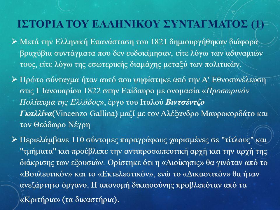 ΙΣΤΟΡΙΑ ΤΟΥ ΕΛΛΗΝΙΚΟΥ ΣΥΝΤΑΓΜΑΤΟΣ (1)  Μετά την Ελληνική Επανάσταση του 1821 δημιουργήθηκαν διάφορα βραχύβια συντάγματα που δεν ευδοκίμησαν, είτε λόγ
