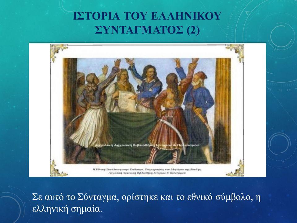ΙΣΤΟΡΙΑ ΤΟΥ ΕΛΛΗΝΙΚΟΥ ΣΥΝΤΑΓΜΑΤΟΣ (2) Σε αυτό το Σύνταγμα, ορίστηκε και το εθνικό σύμβολο, η ελληνική σημαία.