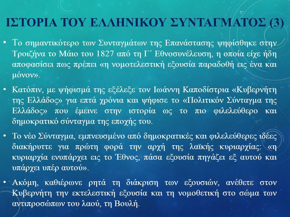 ΙΣΤΟΡΙΑ ΤΟΥ ΕΛΛΗΝΙΚΟΥ ΣΥΝΤΑΓΜΑΤΟΣ (3) Τ ο σημαντικότερο των Συνταγμάτων της Επανάστασης ψηφίσθηκε στην Τροιζήνα το Μάιο του 1827 από τη Γ΄ Εθνοσυνέλευ