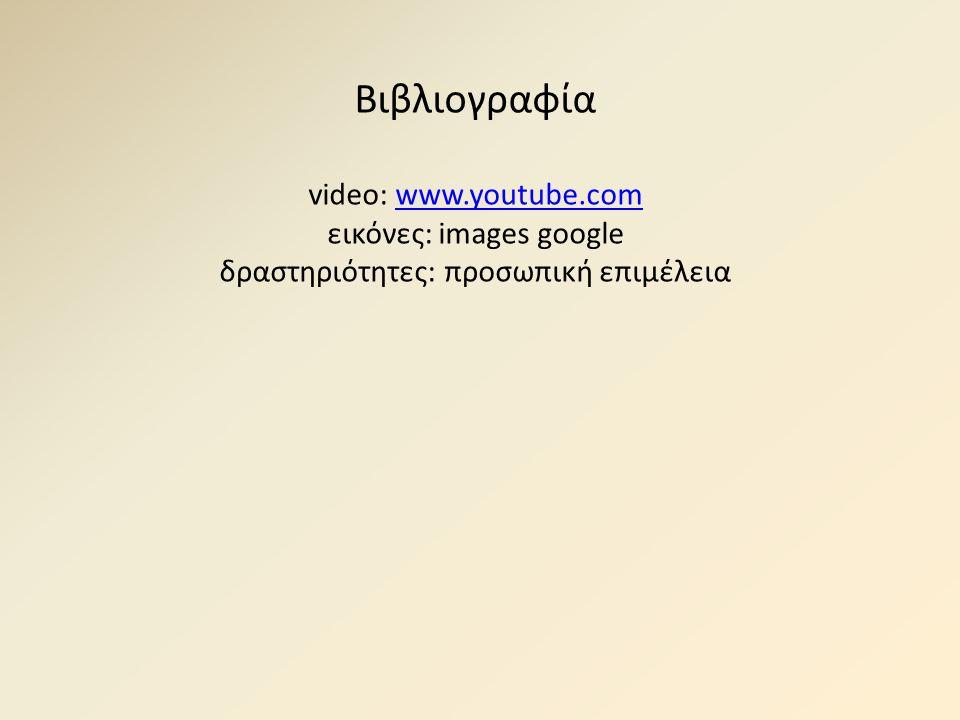 Βιβλιογραφία video: www.youtube.com εικόνες: images google δραστηριότητες: προσωπική επιμέλειαwww.youtube.com