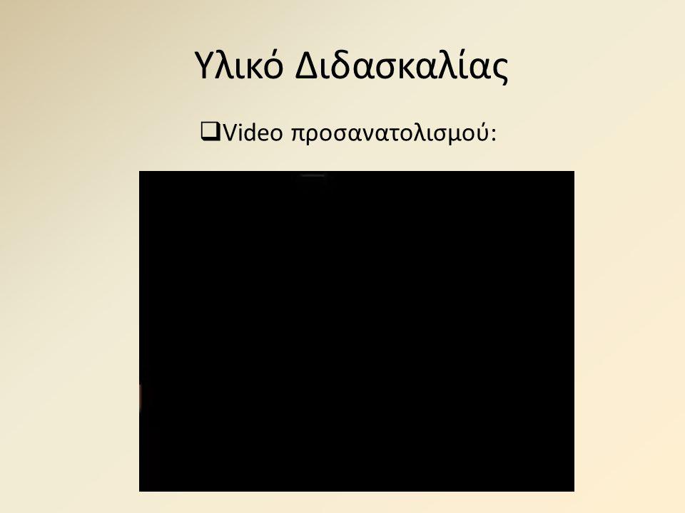Υλικό Διδασκαλίας  Video προσανατολισμού: