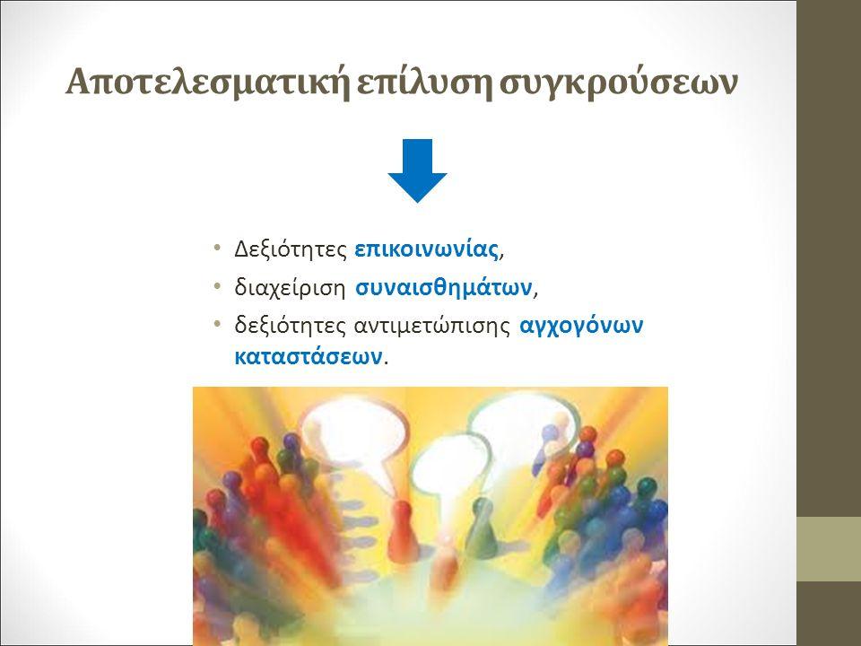 Αποτελεσματική επίλυση συγκρούσεων Δεξιότητες επικοινωνίας, διαχείριση συναισθημάτων, δεξιότητες αντιμετώπισης αγχογόνων καταστάσεων.