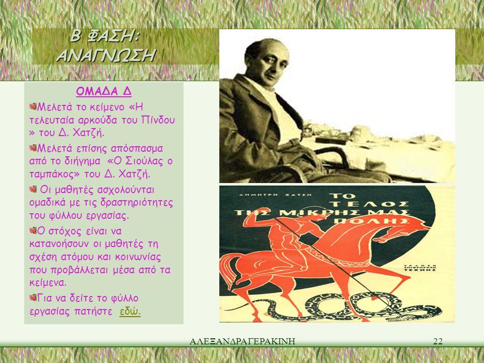 Β ΦΑΣΗ: ΑΝΑΓΝΩΣΗ ΟΜΑΔΑ Δ Μελετά το κείμενο «Η τελευταία αρκούδα του Πίνδου » του Δ.