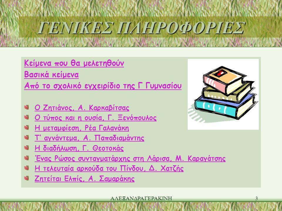 ΓΕΝΙΚΕΣ ΠΛΗΡΟΦΟΡΙΕΣ Κείμενα που θα μελετηθούν Βασικά κείμενα Από το σχολικό εγχειρίδιο της Γ Γυμνασίου Ο Ζητιάνος, Α.
