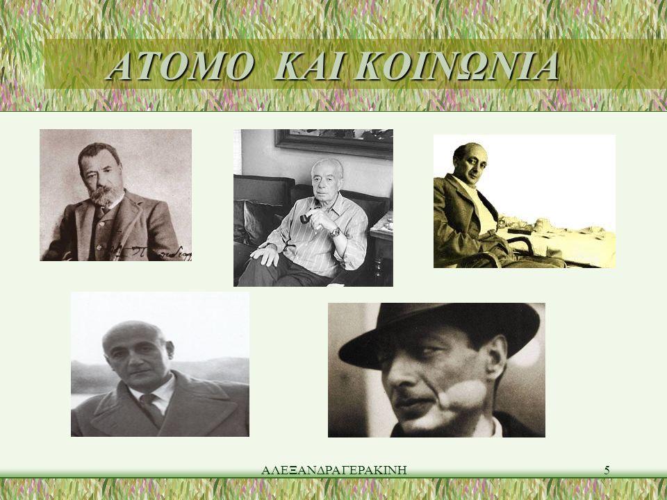 ΠΡΟΑΝΑΓΝΩΣΤΙΚΗ ΦΑΣΗ Οι μαθητές διαβάζουν απόσπασμα από το βιβλίο Η τιμή και το χρήμα του Κ.Θεοτόκη στην ηλεκτρονική διεύθυνση http://users.sch.gr/symfo/sholio/kimena/theotokis_timi+xrima.htm και παρακολουθούν απόσπασμα από την ταινία Η τιμή της αγάπης στην ηλεκτρονική διεύθυνση http://www.youtube.com/watch?v=cOnC7asBClg.