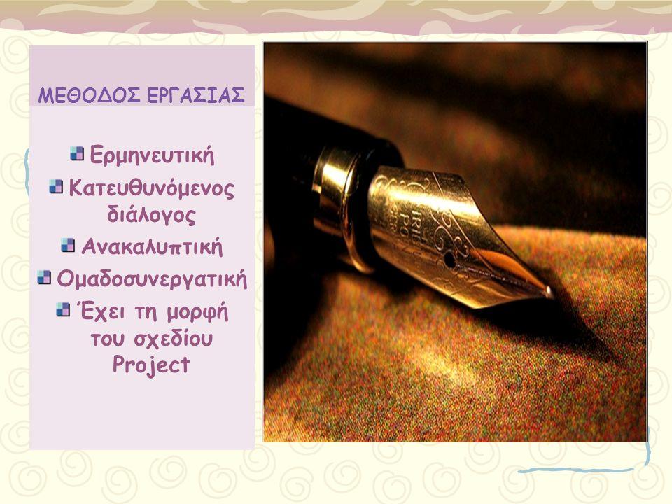 ΜΕΘΟΔΟΣ ΕΡΓΑΣΙΑΣ Ερμηνευτική Κατευθυνόμενος διάλογος Ανακαλυπτική Ομαδοσυνεργατική Έχει τη μορφή του σχεδίου Project