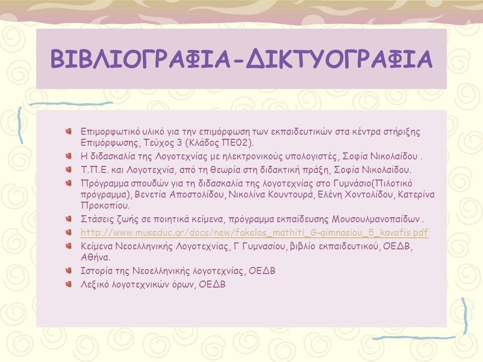 ΒΙΒΛΙΟΓΡΑΦΙΑ-ΔΙΚΤΥΟΓΡΑΦΙΑ Επιμορφωτικό υλικό για την επιμόρφωση των εκπαιδευτικών στα κέντρα στήριξης Επιμόρφωσης, Τεύχος 3 (Κλάδος ΠΕ02). Η διδασκαλί