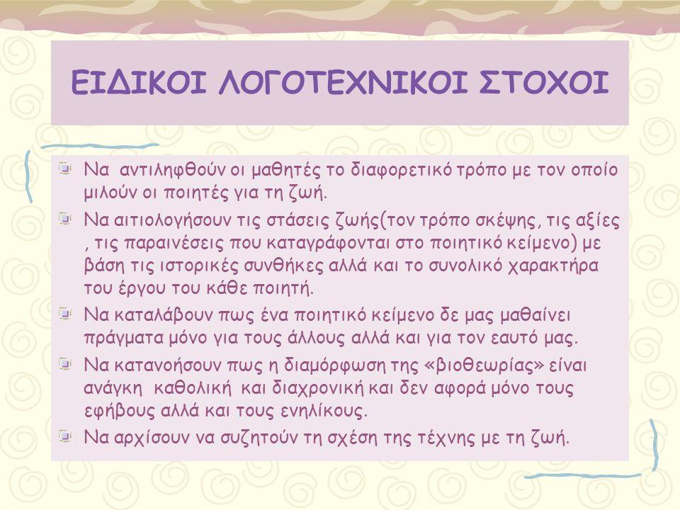 Β ΦΑΣΗ: ΑΝΑΓΝΩΣΗ ΟΜΑΔΑ Β Μελετά το ποίημα του Αθανάσιου Χριστόπουλου «Τώρα».