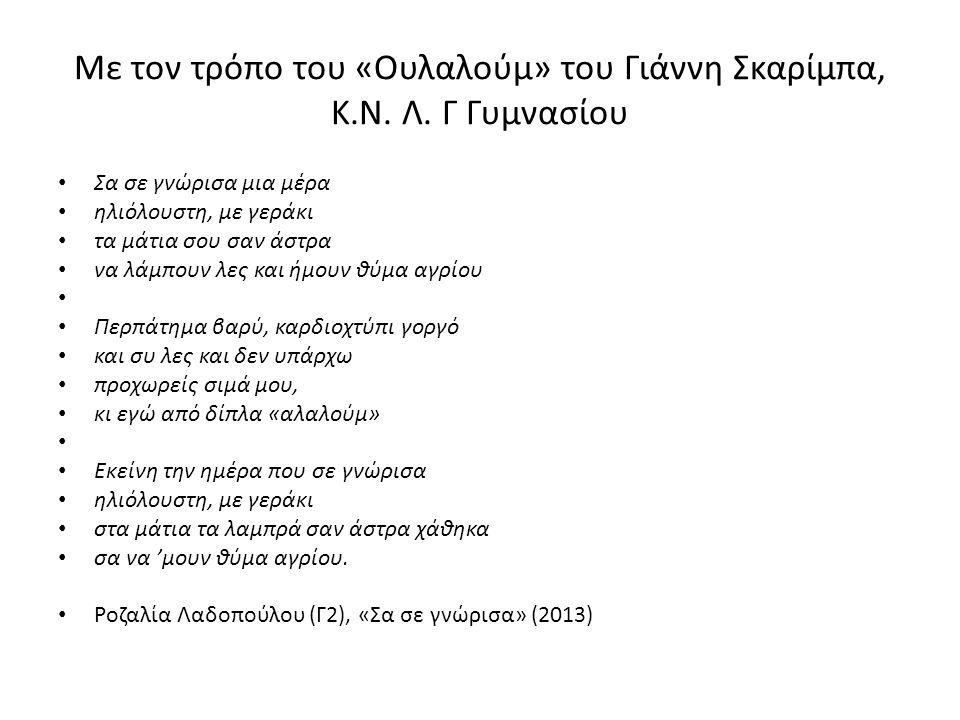 Με τον τρόπο του «Ουλαλούμ» του Γιάννη Σκαρίμπα, Κ.Ν.