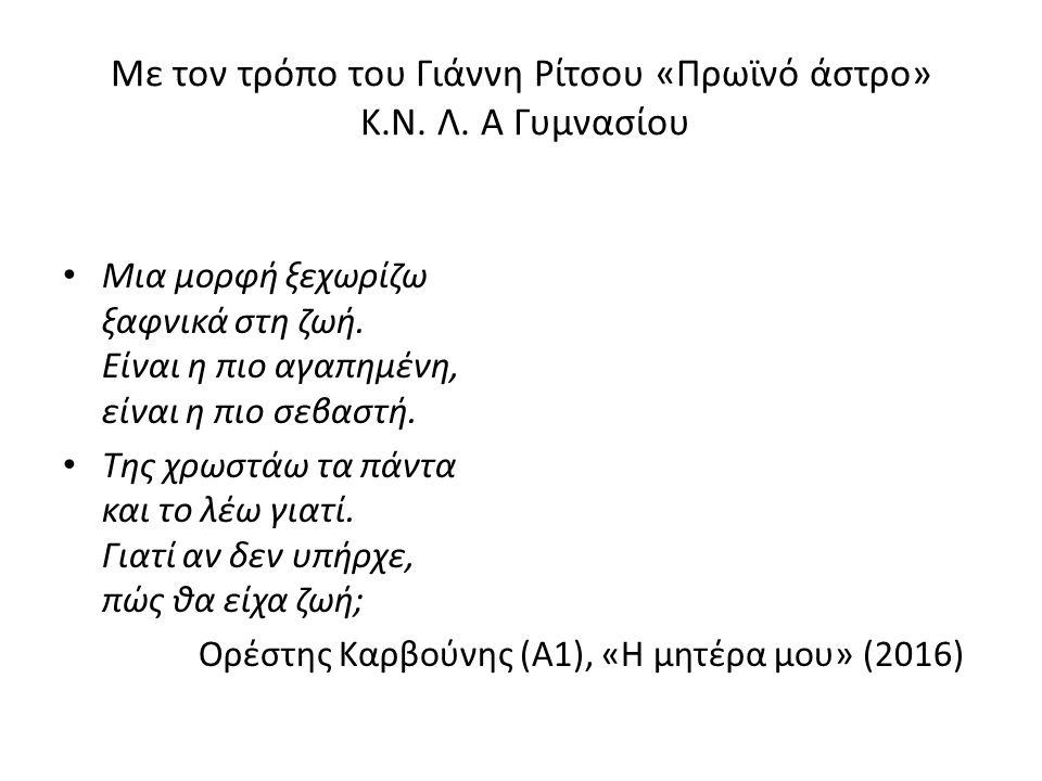 Με τον τρόπο του Γιάννη Ρίτσου «Πρωϊνό άστρο» Κ.Ν.