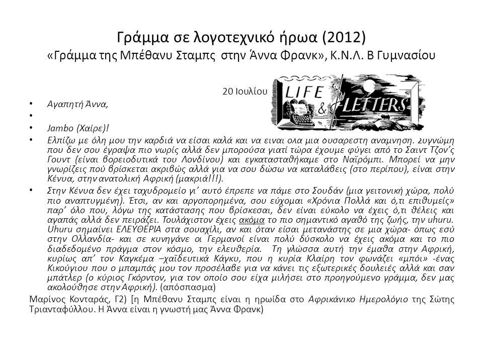 Γράμμα σε λογοτεχνικό ήρωα (2012) «Γράμμα της Μπέθανυ Σταμπς στην Άννα Φρανκ», Κ.Ν.Λ.