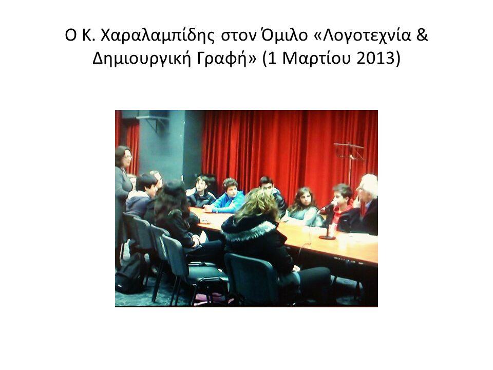 Ο Κ. Χαραλαμπίδης στον Όμιλο «Λογοτεχνία & Δημιουργική Γραφή» (1 Μαρτίου 2013)